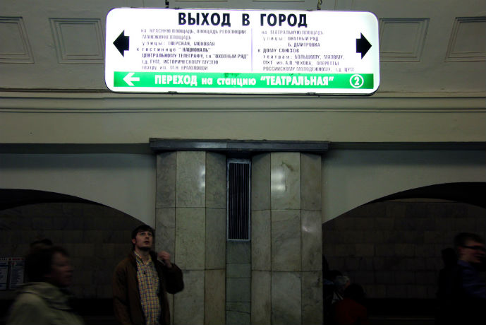 Typical directional signage - Getting Around Moscow - The Trusted Traveller